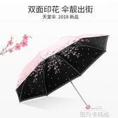 天堂傘雨傘女晴雨兩用三折疊輕便太陽傘黑膠防紫外線防曬遮陽傘 依凡卡時尚