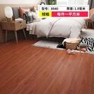 3D立體地貼 木紋家用臥室塑膠地板地板貼自粘地膠加厚耐磨防水翻新改造TW【快速出貨八折鉅惠】