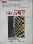 【書寶二手書T1/翻譯小說_BYU】約束的場所_賴明珠, 村上春樹