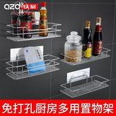 廚房置物架子壁掛式墻上免打孔掛件用品省空間收納架 【格林世家】