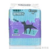 貓咪寵物尿片加厚泰迪狗狗紙尿布50/除臭吸水尿墊尿不濕用品 歌莉婭