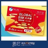 (8天-6GB流量)TEL25 大中華上網卡(中港澳台)/免翻牆/免綁約網路卡/行動網卡【馬尼通訊】