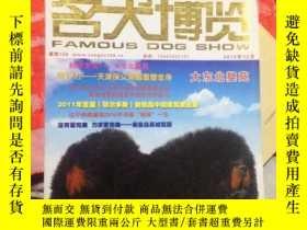 二手書博民逛書店罕見名犬博覽Y266579