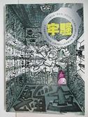 【書寶二手書T9/漫畫書_DJR】牢騷:人類監獄史上第一本最完整的漫畫書_黑金城