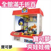 日本 Pokemon 寶可夢 TOMICA二代神奇寶貝皮卡丘抓抓機 電池電動抓娃娃機 夾娃娃機【小福部屋】