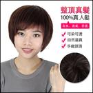 女仕 媽媽髮  短髮 直髮 超真實 抗菌內網*100%真髮可染可燙整頂真髮假髮【MR39】☆雙兒網☆