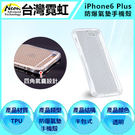 iPhone6 Plus手機殼手機保護貼防爆氣墊現貨