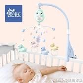 嬰兒玩具床鈴0-3-6-12個月益智搖鈴音樂旋轉新生兒寶寶0-1歲床頭QM 童趣