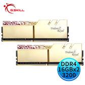 芝奇 G.SKILL Trident Z Royal 皇家戟 DDR4-3200 16GBx2 超頻記憶體 (皇族金) F4-3200C16D-32GTRG