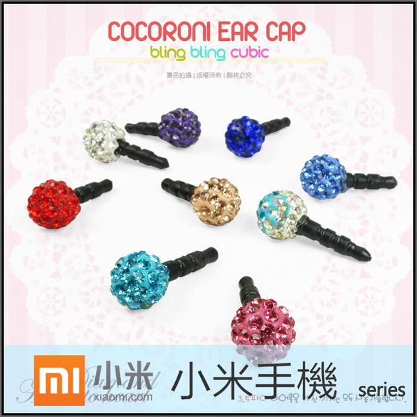 ☆球型鑽石耳機孔防塵塞/小米 Xiaomi/Note/小米2S MI2S/小米3 MI3/小米4 MI4/小米4i