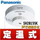 Panasonic 國際牌 定溫式 語音...