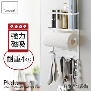 日本【YAMAZAKI】Plate磁吸式4合1收納架