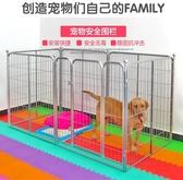 護欄-狗狗圍欄室內大型犬金毛狗柵欄中型犬寵物泰迪小型犬小狗籠子 【快速出貨】YYJ