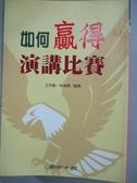 【書寶二手書T2/溝通_JGS】如何贏得演講比賽_王□賢、林清標
