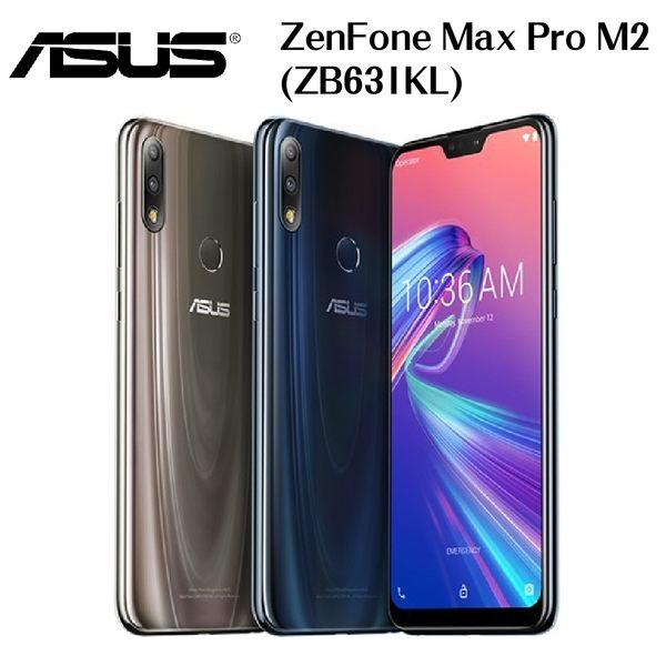 華碩 ASUS ZenFone Max Pro M2 (ZB631KL)_6.3吋 4G/128G-流星鈦/極光藍~贈藍芽自拍組~[24期0利率]