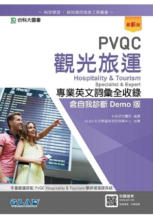PVQC觀光旅運專業英文詞彙全收錄含自我診斷Demo版 最新版