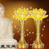 佛教用品水晶蓮花燈佛供燈七彩蓮花燈供佛燈長明燈佛堂供燈