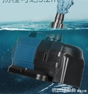 水泵 魚缸水泵循環泵變頻水泵潛水泵超靜音水族箱魚池抽水泵底吸過濾泵 618購物節