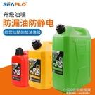 5L10升塑料油桶防靜電自排氣汽油柴油油桶油箱備用沙板聚乙烯油桶 1995生活雜貨NMS
