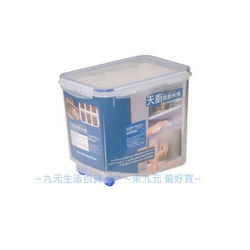 KID-7000 天廚保鮮米桶(7L)
