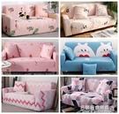 網紅懶人沙發套罩全包萬能通用粉色單人簡易蓋布魔術皮沙發布全蓋 NMS名購居家