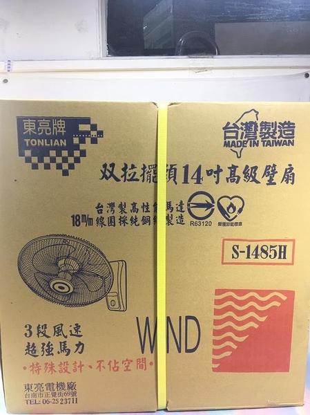 【東亮牌 双拉擺頭14吋高級壁扇S-1485H】壁扇、電風扇、風扇、涼風扇【八八八】e網購