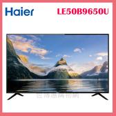 世博惠購物網◆Haier海爾 50型 4K HDR液晶顯示器 LE50B9650U 液晶螢幕 電視◆台北、新竹實體門市