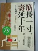 【書寶二手書T5/養生_WDK】筋長一寸,壽延十年_朱增祥,鍾健夫