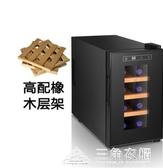 恒溫酒櫃電子紅酒櫃8支裝觸摸屏雪茄櫃冷藏小型櫃櫃家用智能酒櫃ATF 三角衣櫃