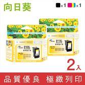 [Sunflower 向日葵]for Canon PG-810XL + CL-811XL / 1黑1彩高容量超值組環保墨水匣