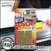 日本 KOKUBO小久保 鑽石 不鏽鋼 薄型 清潔刷 2入組 甘仔店