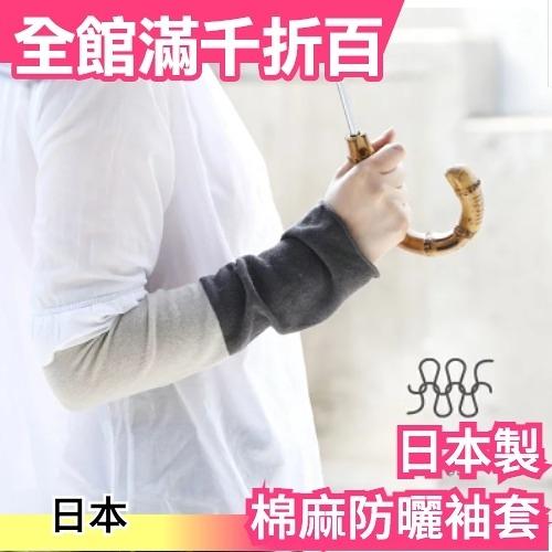 日本 comfort hugge 棉麻防曬袖套 無接縫設計 紫外線對策 冷氣房上班族 夏天騎車腳踏車【小福部屋】