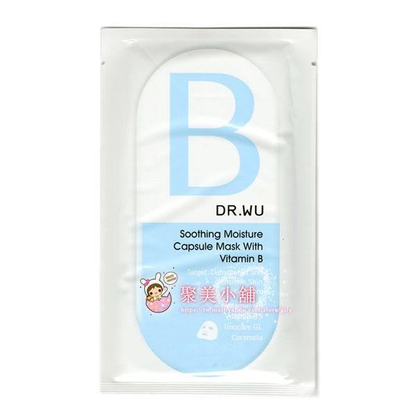 即期品清倉 DR.WU 達爾膚 維他命B保濕舒緩膠囊面膜1入 【聚美小舖】