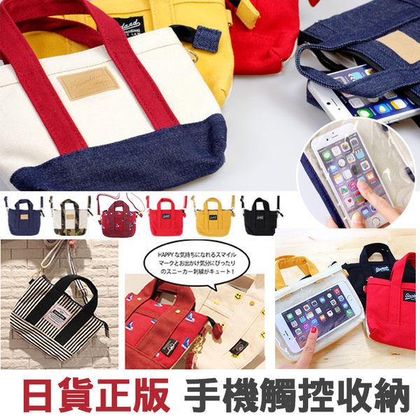 日本代購 &SMART. BASIC 手機觸控包收納袋 手機套 螢幕保護 斜背 IPHONE6 正版 日貨 CB0020