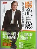【書寶二手書T1/養生_HHQ】腸命百歲-腸道權威最新長齡保健大典_蔡英傑