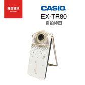 CASIO 卡西歐 TR80 Swarovski 施華洛世奇 水鑽限定版 TR-80 相機 自拍神器 精美禮盒