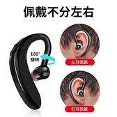 單耳掛耳式男女通用開車專用可接聽電話續航1分鐘快充骨傳導 【七七小鋪】