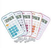 計算器 迷你便攜式計算器 韓國小清新糖果色學生考試小號小型計算器