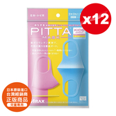 日本製 PITTA MASK 高密合 可水洗口罩 (兒童) 3入X12包 粉/黃/藍色 (100%正貨保證) 專品藥局【2015396】