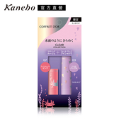 Kanebo 佳麗寶 COFFRET D OR水漾輝映迷你眼唇組B