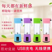 迷你榨汁機六刀頭便攜式充電榨汁杯多功能家用USB小型水果榨汁杯快速出貨