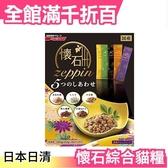 【5種幸福 5つのしあわせ】日本日清 懷石綜合貓糧 5種口味 220g 貓咪 餅乾 貓食【小福部屋】
