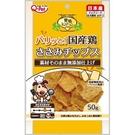 [寵樂子]《日本Q-PET》巧沛日本犬用零食-愛情系列 雞肉脆片 50g