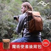 【公司貨】大量現貨 20L 復古棕 魔術使者攝影後背包 Peak Design PeakDesign 相機包 屮Y0