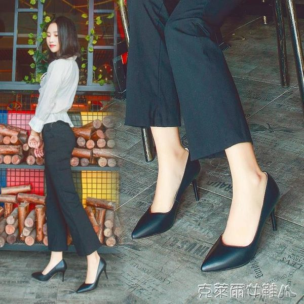 高跟鞋 舒適軟皮鞋細跟中跟單鞋工裝鞋職業空姐鞋工作鞋女黑色正裝高跟鞋 免運