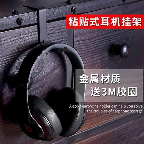 頭戴式耳機支架耳麥架