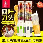 榨汁機果汁機多 迷你電動水果迷你嬰兒料理機攪拌機