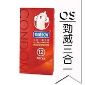 (包裝隱密) 勁威衛生套 三合一型 12入/盒 (3in1 螺紋/中段緊縮/顆粒 保險套
