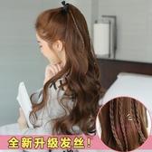 假髮尾 假髮馬尾 長捲髮辮子 仿真髮頭髮髮尾 捆綁式假髮片長髮尾辮 【快速出貨】