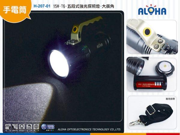 LED手電筒 15W-T6-五段式強光探照燈-大廣角 (H-207-01)
